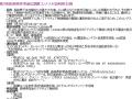 nagasaki-hijyou-kunren2015-1