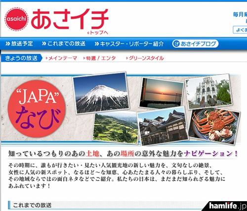 """NHK「あさイチ」のホームページ、""""JAPA""""なびコーナーより"""
