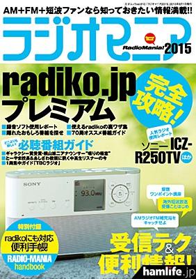 三才ブックス「ラジオマニア2015」