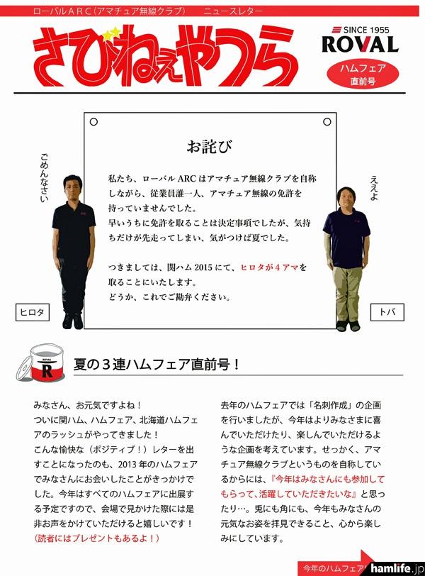 ニュースレター「さびねぇやつら」のハムフェア対応の最新版が登場した。Webサイトから閲覧可能!