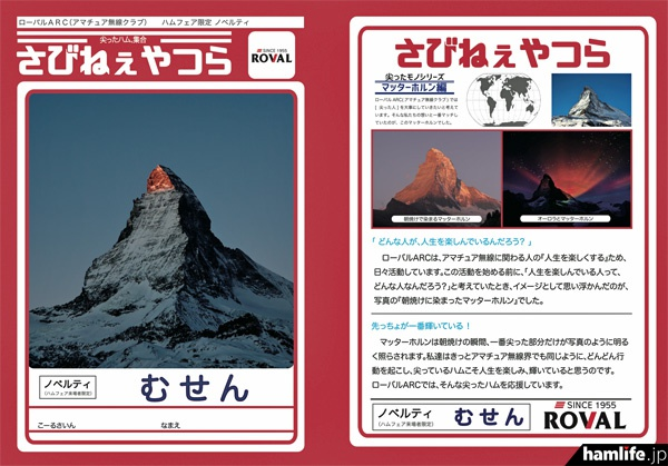 「hamlife.jpを見た」と言うと先着50名にプレゼントされる、ローバルのオリジナルの限定ノベルティ、パロディ版ノート(A4サイズ)