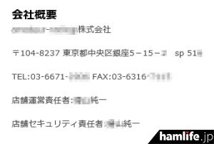 shop-chui-kanki-3-22