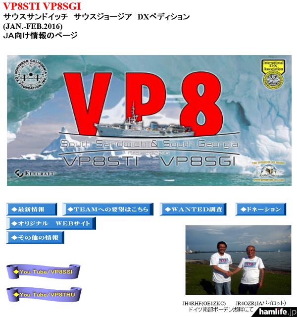 """DXペディションをサポートするパイロット局の1人でもある久木田春美氏・JR4OZRがこのほど開設した""""JA向け情報ページ"""""""