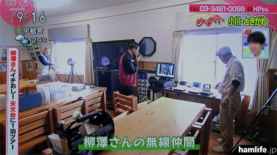 NHKテレビ「あさイチ」2015年7月23日放送分より