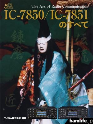 アイコムが刊行した「IC-7850/IC-7851のすべて」表紙。能楽師の高橋 汎氏が演じる「敦盛」の一場面が使われている