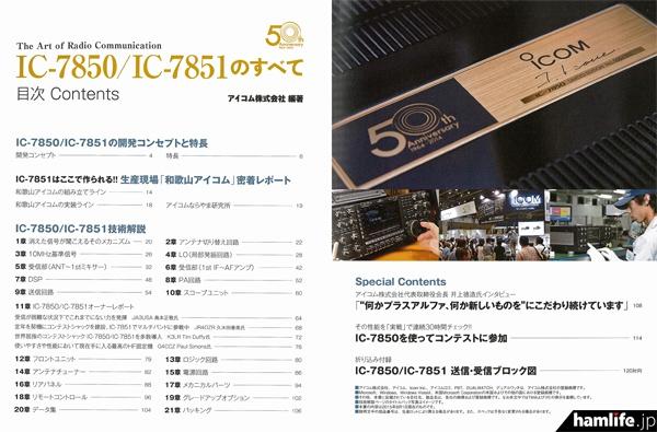 「IC-7850/IC-7851のすべて」の目次ページより