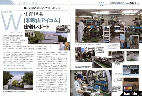 IC-7851の生産現場である「和歌山アイコム」の密着リポートより