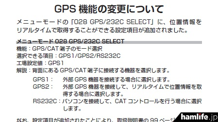 FT-991シリーズのアップデート画面より