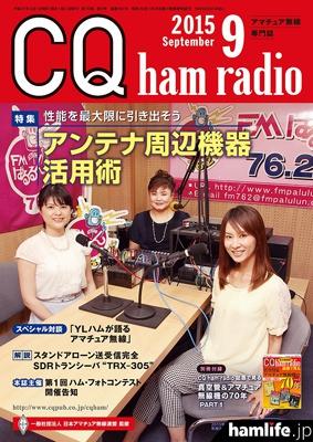 「CQ ham radio」2015年9月号表紙