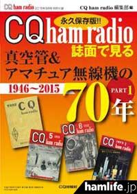 別冊付録「別冊付録 真空管&アマチュア無線機の70年」