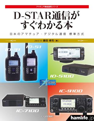 CQ出版社「D-STAR通信がすぐわかる本」
