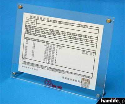 免許状ホルダーはQSLカードなどの掲示にも使える