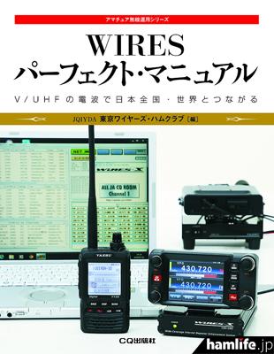 CQ出版社「WIRESパーフェクト・マニュアル」