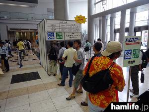 hamfair2015-booth005
