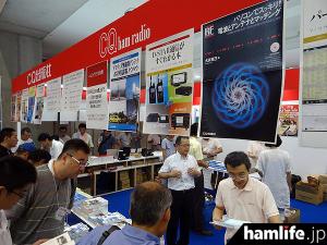 hamfair2015-booth011