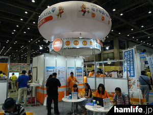 hamfair2015-booth013
