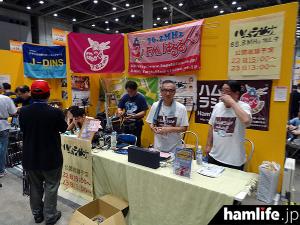 hamfair2015-booth028