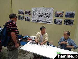 hamfair2015-booth058