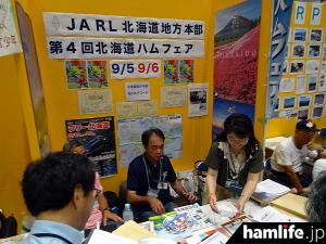 hamfair2015-booth066