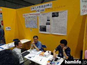 hamfair2015-booth067