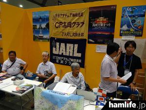 hamfair2015-booth073