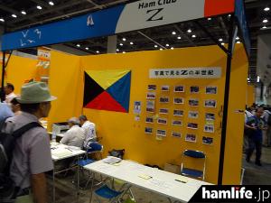 hamfair2015-booth09