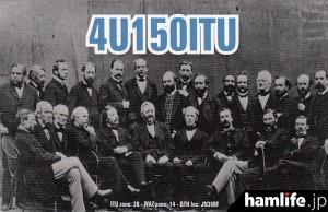 hamfair2015-fedxp-itu-qsl-hakkou-3