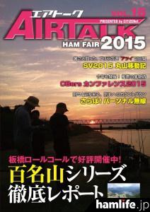 プロのデザイナーが制作を行っている超本格的な機関誌「AIRTALK 2015」。ハムフェア限定、2日間でたった400部しか配られない。今回で18巻目となる