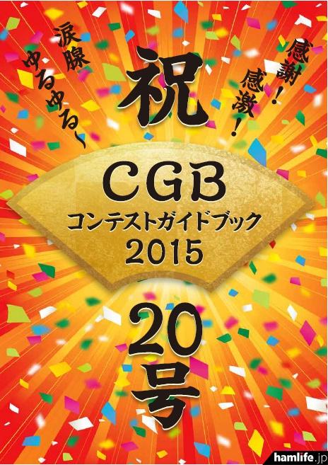 hamfair2015-qrlclub-cgb-2