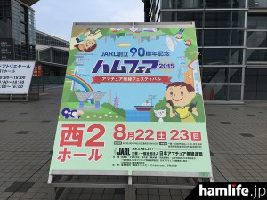 hamfair2015-zenjitsu-001