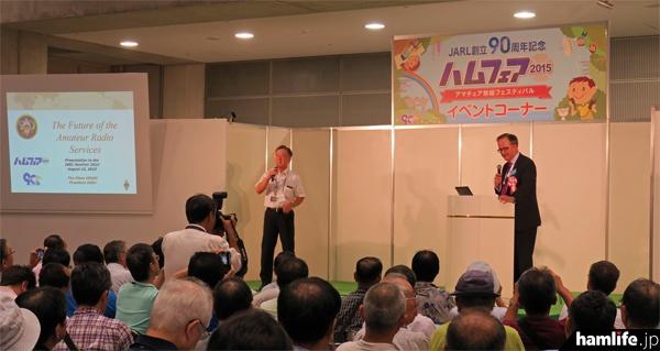 IARU会長の講演も行われた