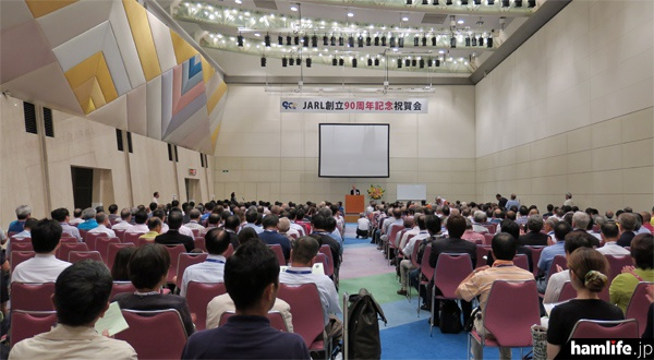 17時30分からは別会場でJARL創立90周年記念イベントを開催