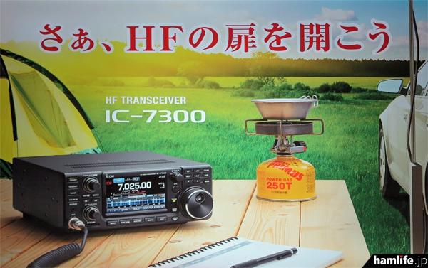 ハムフェア2015のアイコムブースで展示された、HF/50MHz帯のオールモード機「IC-7300」は、「さぁ、HFの扉を開こう」がキャッチフレーズ