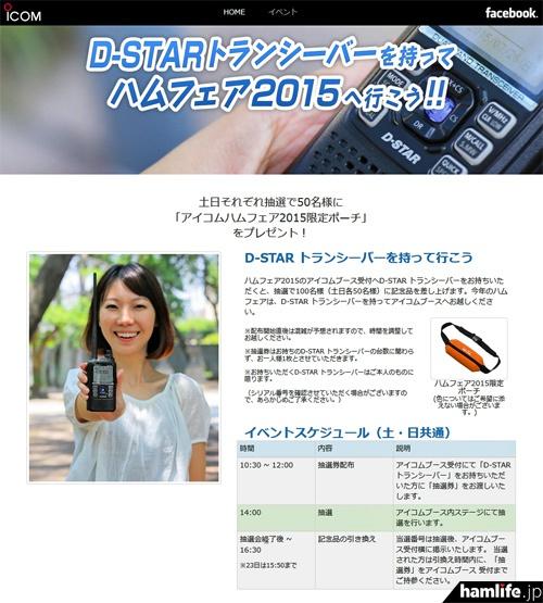 「D-STARトランシーバーを持って ハムフェア2015へ行こう!!」キャンペーンの告知ページ