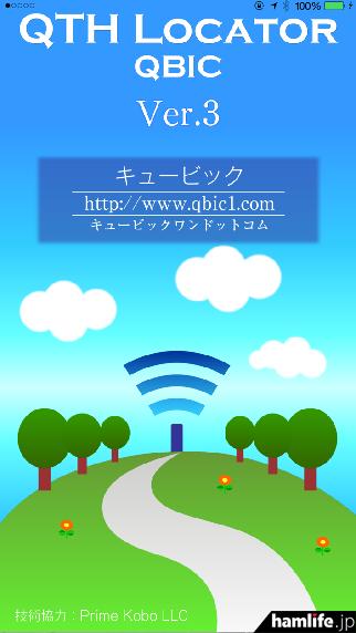 「QTH Locator QBIC」のバージョン3起動画面