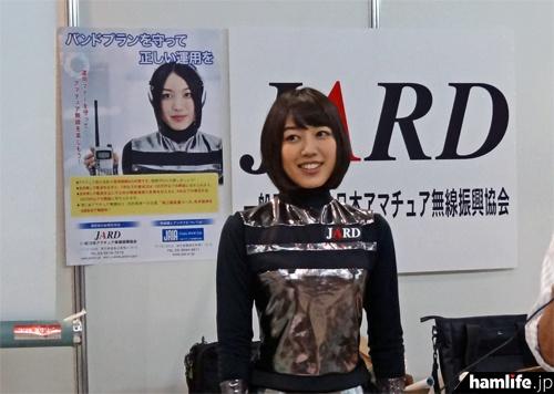 JARDの「アマチュア無線ナビゲータ」を務める、女優の松田百香(コールサイン申請中)。8月22日の13時15分からは、会場内特設スタジオで行う「CQ ham for girls」の収録にもゲスト出演
