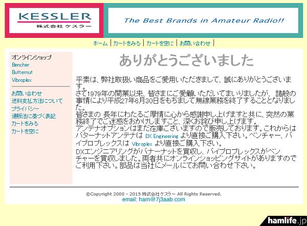 株式会社ケスラーが突然の廃業を告知(同社のWebサイトから)