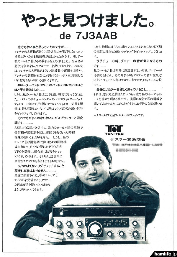 CQ ham radio誌に掲載された同社の広告にオーナーであるKessler氏自身が登場(CQ ham radio誌から)