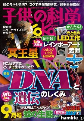 「子供の科学」2015年9月号表紙