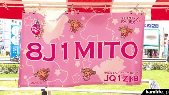 8J1MITOの公開運用風景(提供写真)