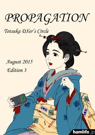 TDXCの会誌「PROPAGATION」第3号の表紙は同サークルのメンバーで、三才ブックス「BCLライフ」の表紙イラストも手がけた長谷川眞也氏