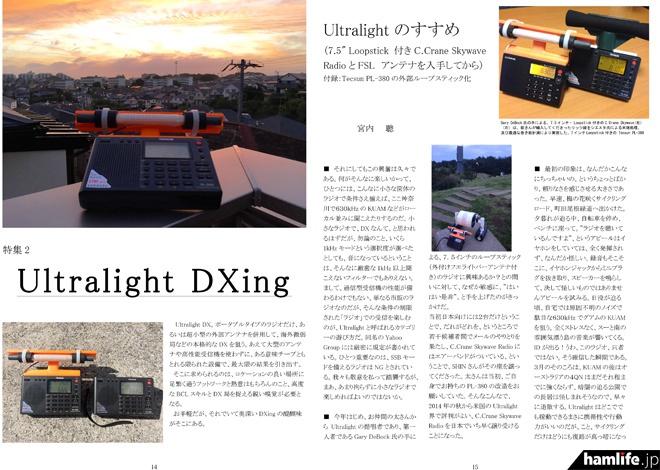 ポータブルのラジオだけでDX受信を楽しむ「Ultralight DXing」の特集も