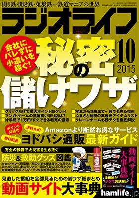 月刊「ラジオライフ」2015年10月号表紙