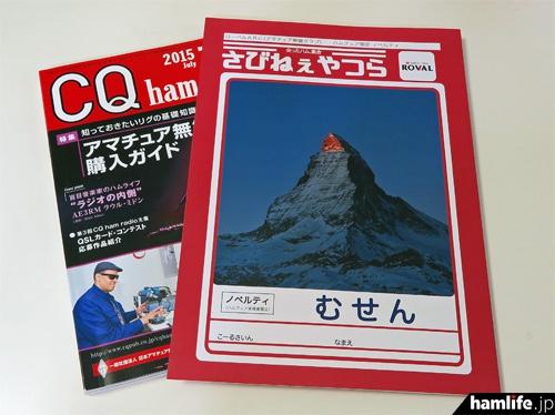 「hamlife.jpを見た」と言うと先着100名にプレゼントされる、オリジナルの限定ノベルティ、パロディ版のノート。カラー印刷でCQ誌よりも大きいA4サイズだ