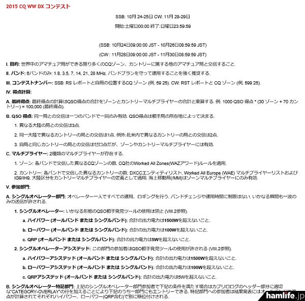 日本語で記載されている「CQ World Wide DX Contest」のルール(一部抜粋)
