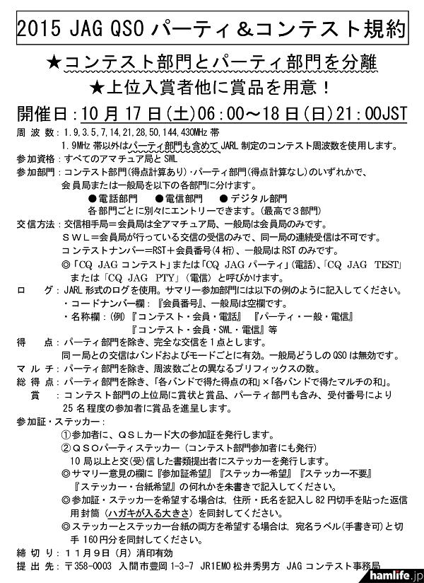 「2015JAG QSO パーティ&コンテスト」の規約(一部抜粋)