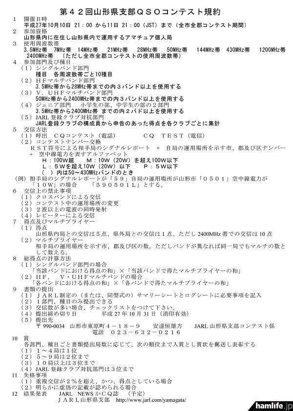 「第42回山形県支部QSOコンテスト」の規約