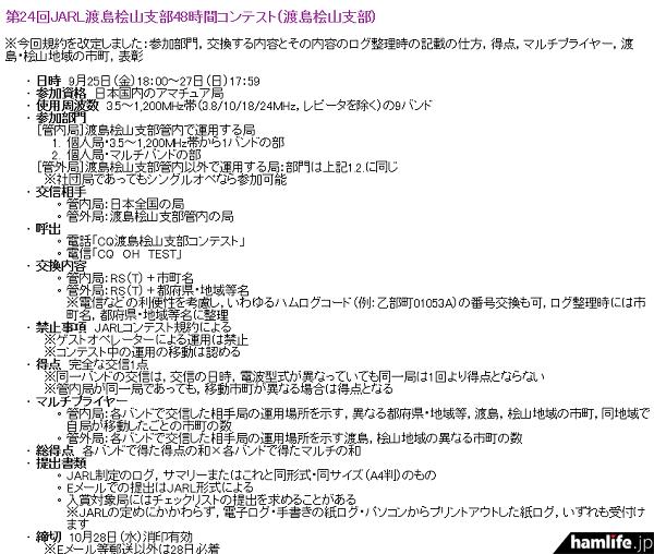 「第24回JARL渡島桧山支部48時間コンテスト」の規約(一部抜粋)
