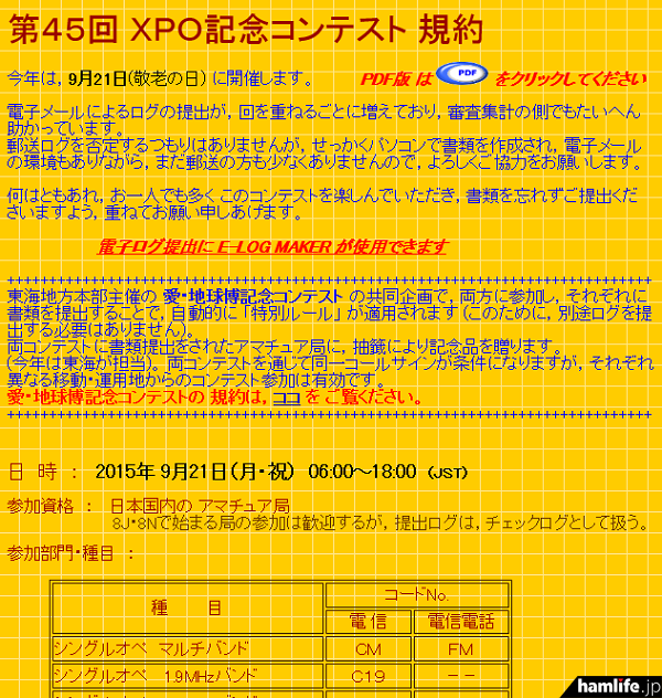 「第45回XPO記念コンテスト」の規約(一部抜粋)