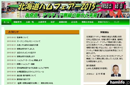 北海道ハムフェア2015のWebサイト